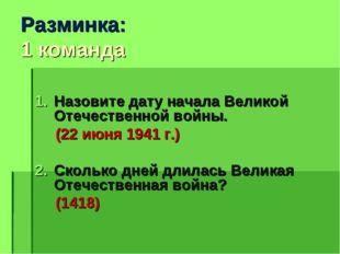 Разминка: 1 команда Назовите дату начала Великой Отечественной войны. (22 июн