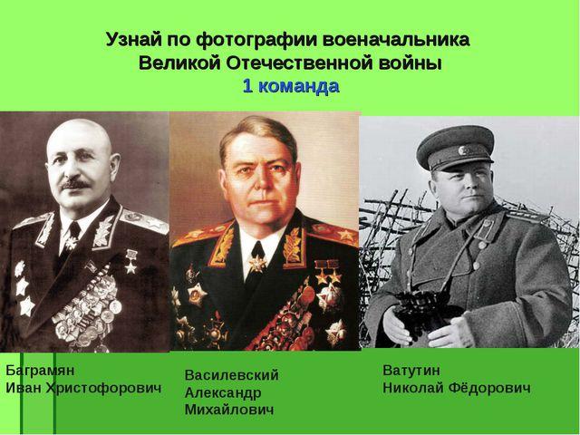 Узнай по фотографии военачальника Великой Отечественной войны 1 команда Багра...