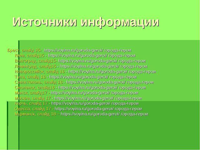 Источники информации Брест, слайд 15- https://voyina.ru/goroda-geroi/ города-...