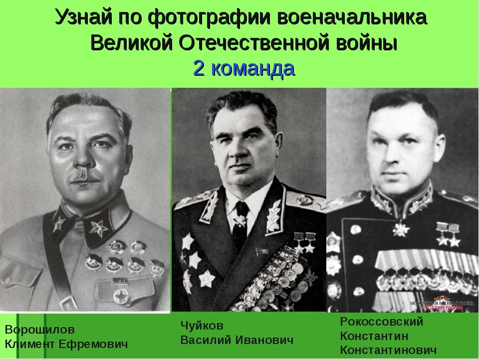 Узнай по фотографии военачальника Великой Отечественной войны 2 команда Рокос...