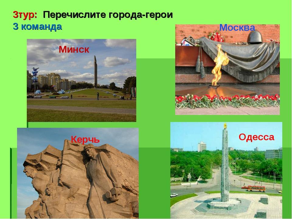 3тур: Перечислите города-герои 3 команда Минск Москва Керчь Одесса