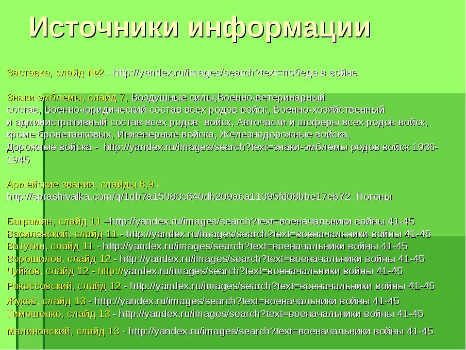 Источники информации Заставка, слайд №2 - http://yandex.ru/images/search?text...