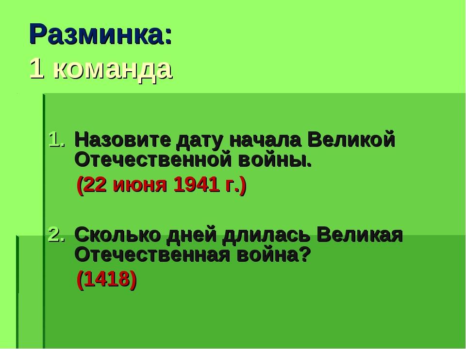 Разминка: 1 команда Назовите дату начала Великой Отечественной войны. (22 июн...