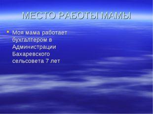 МЕСТО РАБОТЫ МАМЫ Моя мама работает бухгалтером в Администрации Бахаревского