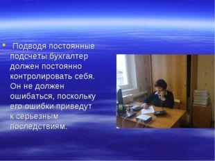 Подводя постоянные подсчеты бухгалтер должен постоянно контролировать себя.