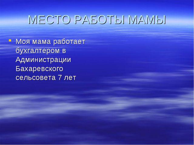 МЕСТО РАБОТЫ МАМЫ Моя мама работает бухгалтером в Администрации Бахаревского...