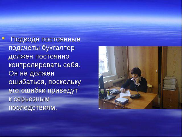 Подводя постоянные подсчеты бухгалтер должен постоянно контролировать себя....