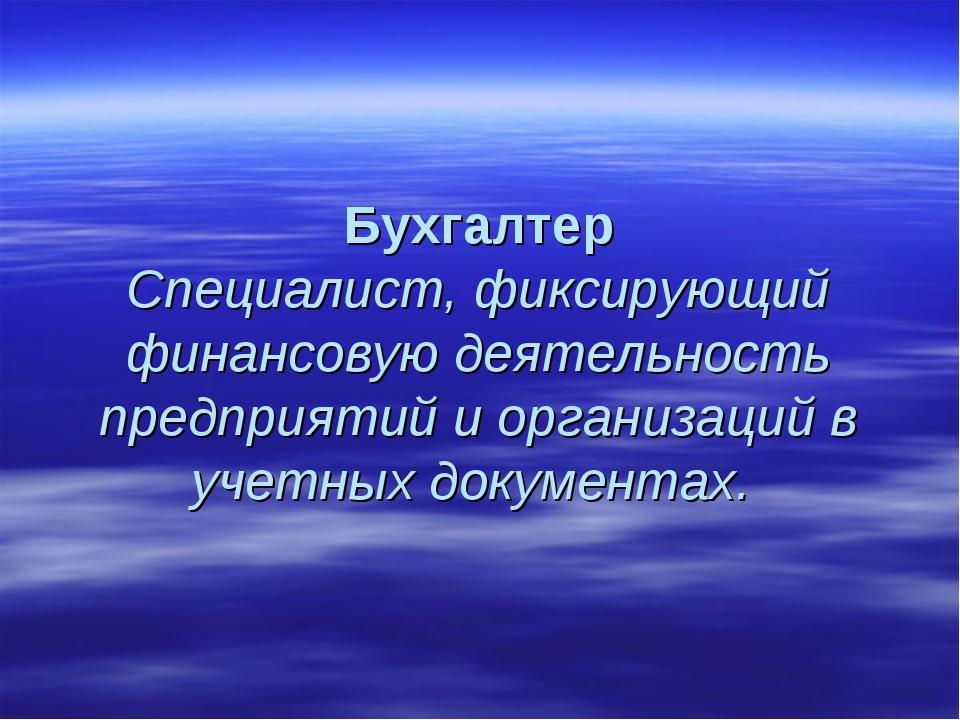 Бухгалтер Специалист, фиксирующий финансовую деятельность предприятий и орга...