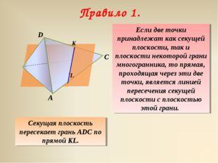 C Правило 1. D A Если две точки принадлежат как секущей плоскости, так и плос