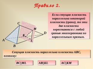 Правило 2. Если секущая плоскость параллельна некоторой плоскости (грани), то