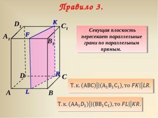 D A C A1 D1 B C1 B1 K F Правило 3. Секущая плоскость пересекает параллельные