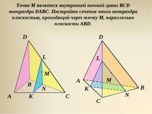 Точка М является внутренней точкой грани ВСD тетраэдра DABC. Постройте сечени