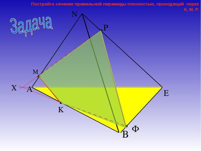 Постройте сечение правильной пирамиды плоскостью, проходящей через К, М, Р.