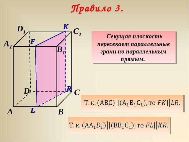 D A C A1 D1 B C1 B1 K F Правило 3. Секущая плоскость пересекает параллельные...
