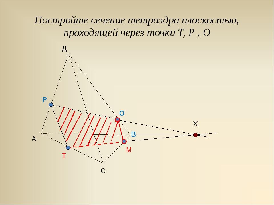 Постройте сечение тетраэдра плоскостью, проходящей через точки Т, Р , О А В С...