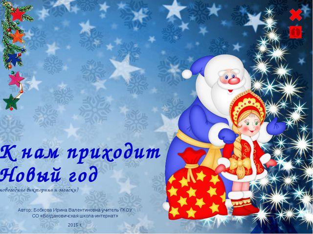 К нам приходит Новый год (новогодние викторина и загадки) Автор: Бобкова Ирин...
