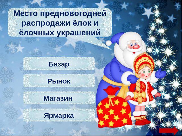 Вата Мороженое Конфетти Сахарная пудра Заменитель снега на новогодней ёлке