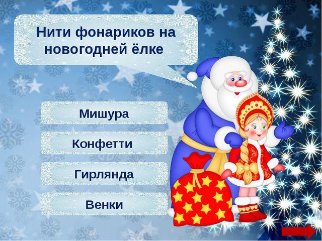Источники Снеговик http://galerey-room.ru/images/005703_1383775023.png Дед Мо...