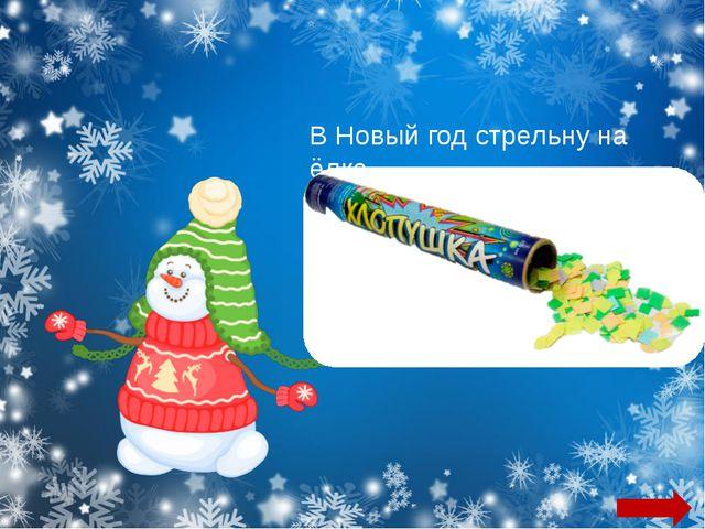 Он под ёлкою лежит, И секрет свой сторожит. Что в нём, знает Дед Мороз, Потом...