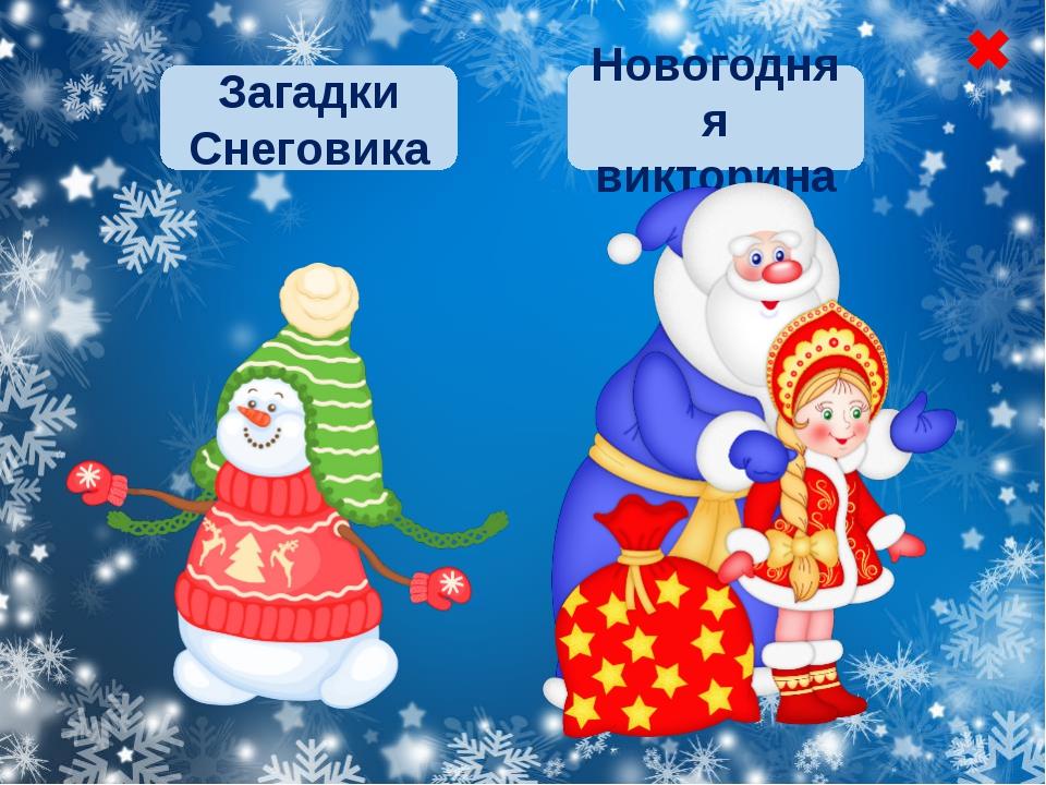 Зимний дождь Из звёздочек-малышек Не стучится в окна, Не гремит по крыше. До...