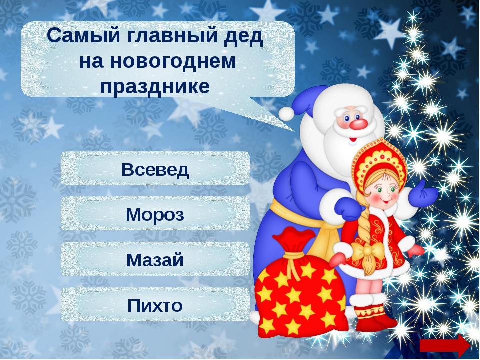 Палка Посох Дубинка Скипетр Жезл Деда Мороза