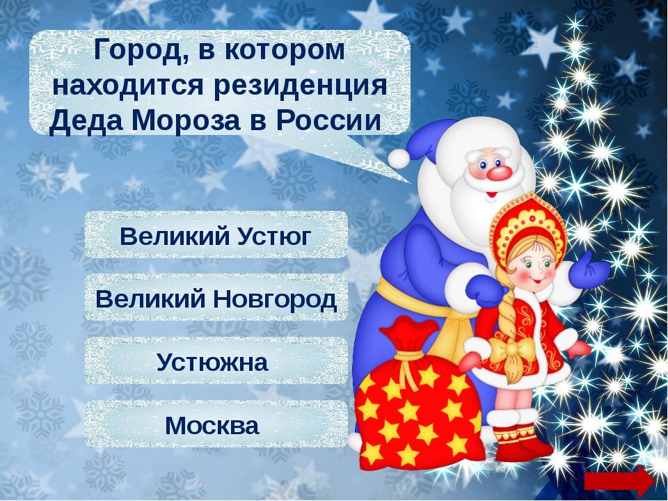 Алёнушка Василиса Царевна-Лягушка Снегурочка Внучка Деда Мороза