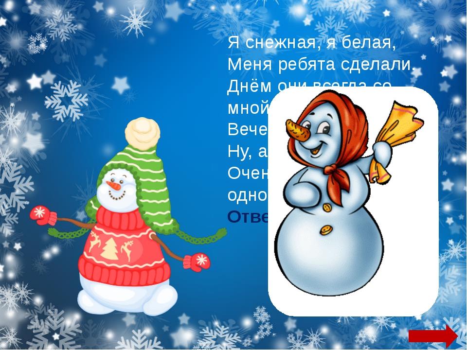 Без пожара отмечайте Новогодние деньки. Осторожно зажигайте Эти чудо-огоньки....