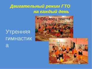 Двигательный режим ГТО на каждый день Утренняя гимнастика