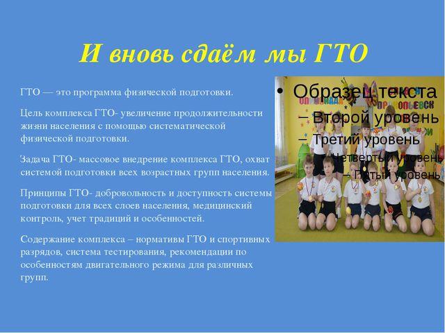 И вновь сдаём мы ГТО ГТО — это программа физической подготовки. Цель комплекс...