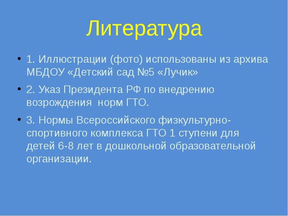 Литература 1. Иллюстрации (фото) использованы из архива МБДОУ «Детский сад №5...