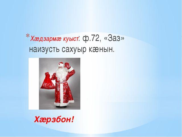 Хæрзбон! Хæдзармæ куыст: ф.72, «Заз» наизусть сахуыр кæнын.