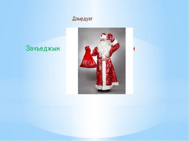 Дзырдуат Зачъеджын хордзен фæччи