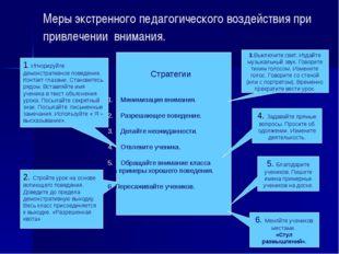Меры экстренного педагогического воздействия при привлечении внимания. 1. Игн