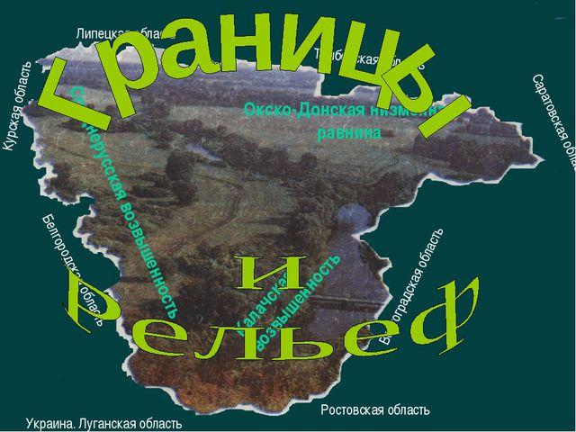 Липецкая область Тамбовская область Саратовская область Волгоградская область...