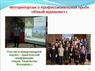 * Фоторепортаж опрофессиональной пробе «Юный журналист» Участие в международ