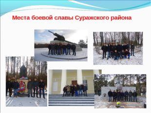 Места боевой славы Суражского района