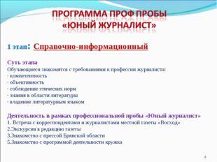 * 1 этап: Справочно-информационный Суть этапа Обучающиеся знакомятся с требов
