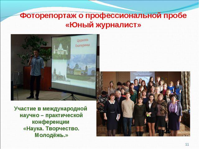 * Фоторепортаж опрофессиональной пробе «Юный журналист» Участие в международ...