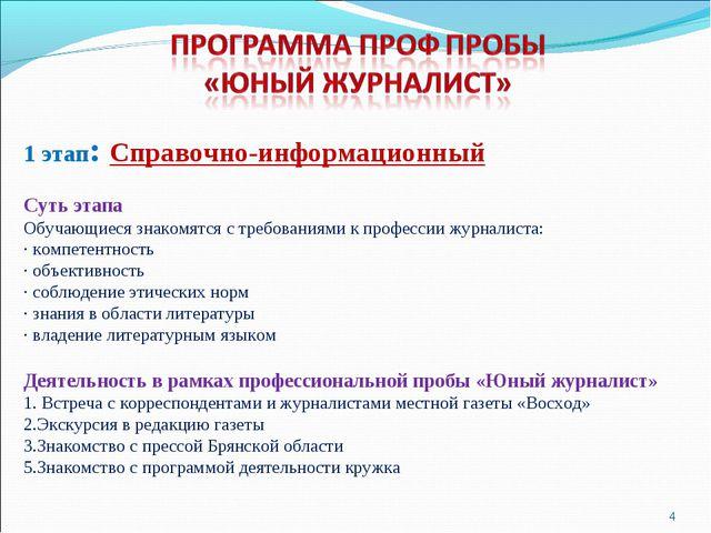 * 1 этап: Справочно-информационный Суть этапа Обучающиеся знакомятся с требов...