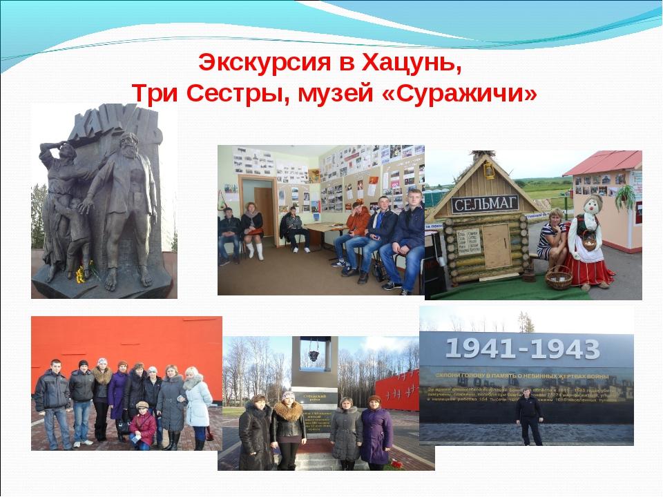 Экскурсия в Хацунь, Три Сестры, музей «Суражичи»