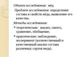 Объект исследования: мёд Предмет исследования: определение состава и свойств