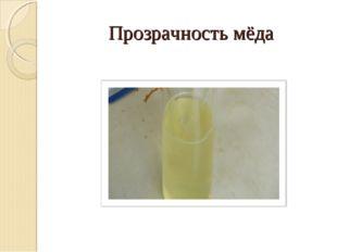 Прозрачность мёда