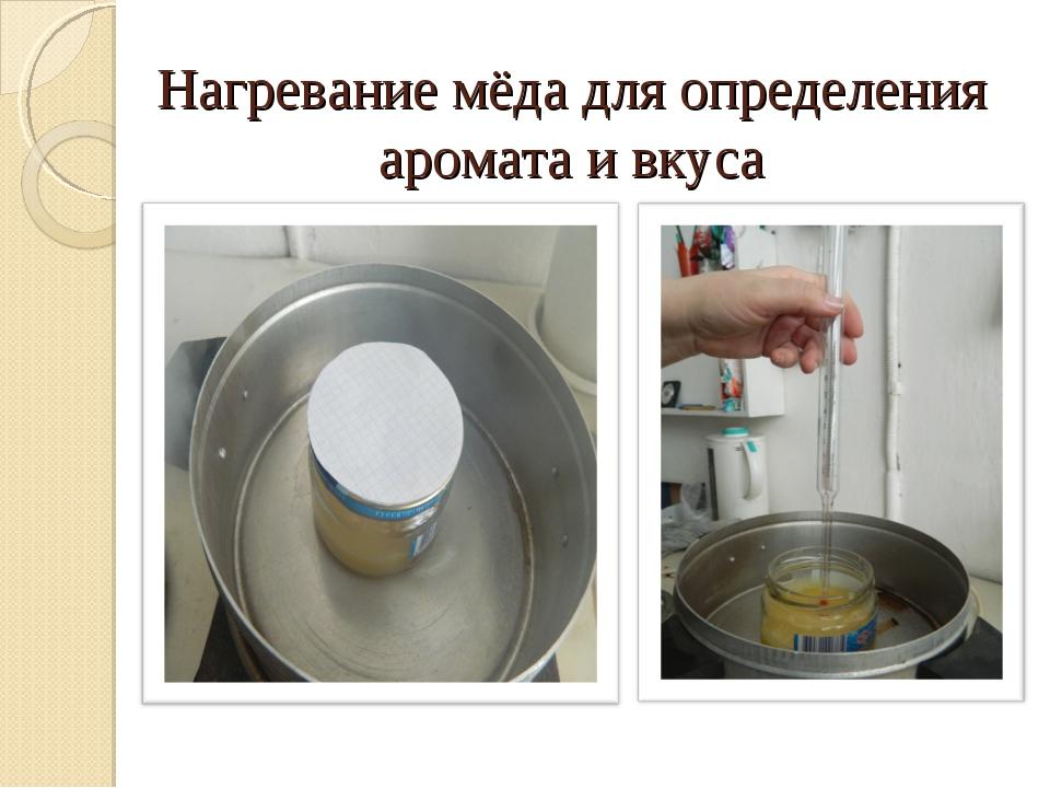 Нагревание мёда для определения аромата и вкуса