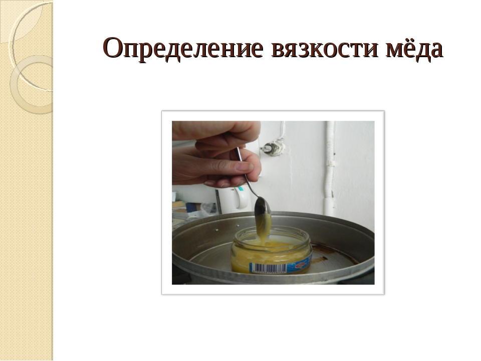 Определение вязкости мёда