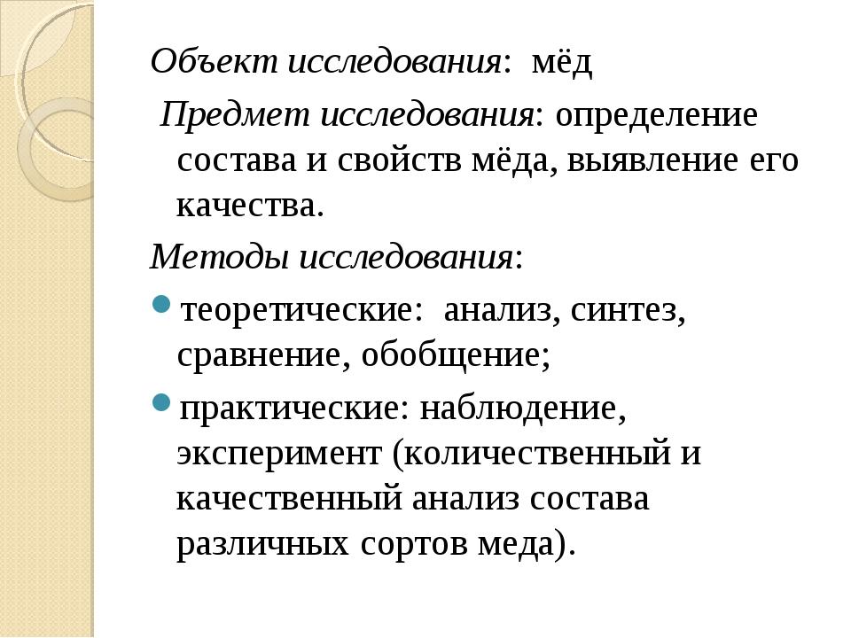 Объект исследования: мёд Предмет исследования: определение состава и свойств...