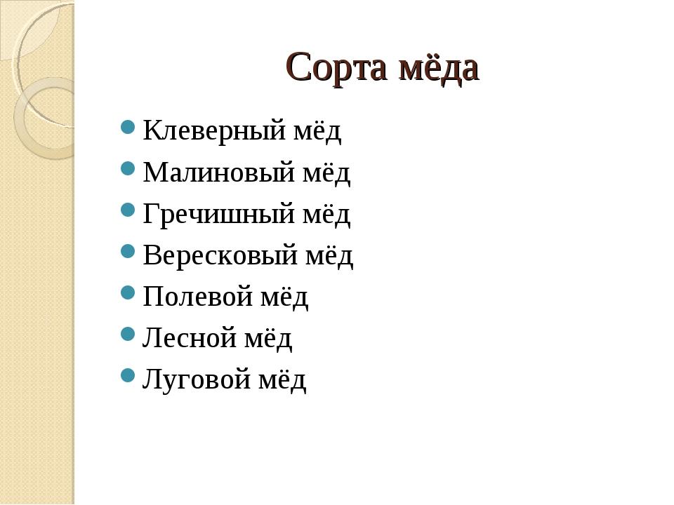 Сорта мёда Клеверный мёд Малиновый мёд Гречишный мёд Вересковый мёд Полевой м...