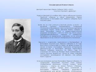 Биография Дмитрия Мамина-Сибиряка Дмитрий Наркисович Мамин-Сибиряк (1852—191