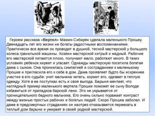Героем рассказа «Вертел» Мамин-Сибиряк сделала маленького Прошку. Двенадцать