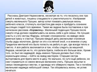 Рассказы Дмитрия Наркисовича, несмотря на то, что писались они про детей и ж
