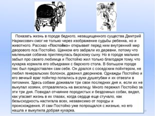 Показать жизнь в городе бедного, незащищенного существа Дмитрий Наркисович с